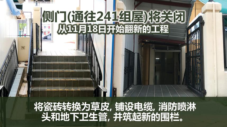 13_MP Renovation Work_SideGate_C.jpg