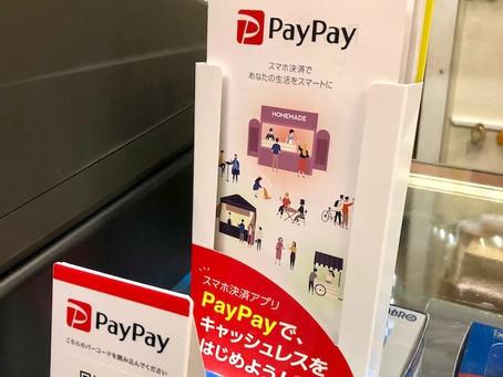 スマホ決済サービス「PayPay」に対応しました!