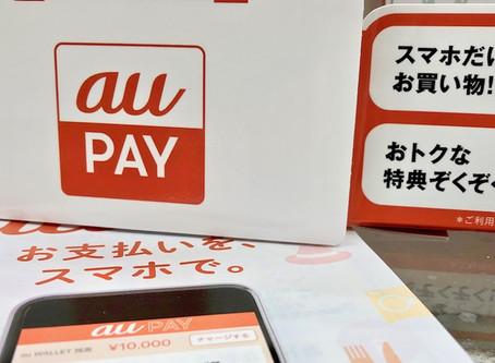「au PAY」でのお支払いに対応!