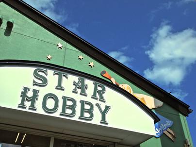 スターホビーの店舗の外観