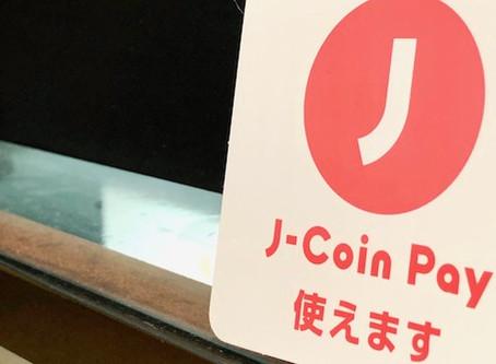 「J-coin Pay」でのお支払いに対応しました!