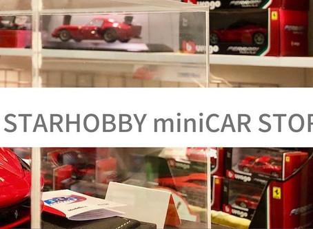 輸入車グッズ&ミニカーの通販サイト「スターホビーミニカーストア」がリニューアルオープン!