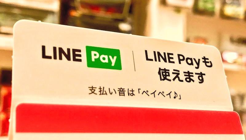 スターホビー LINE Pay対応