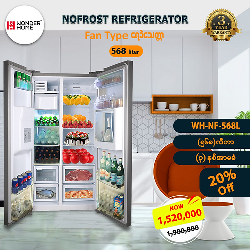 Wonder Home No-Frost 568L Side-By-Side Refrigerator (WH-NF-568L)