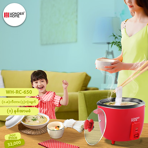 Wonder Home 1.8L Electric Rice Cooker ( Model: WH-RC-650) *Limited Edition*