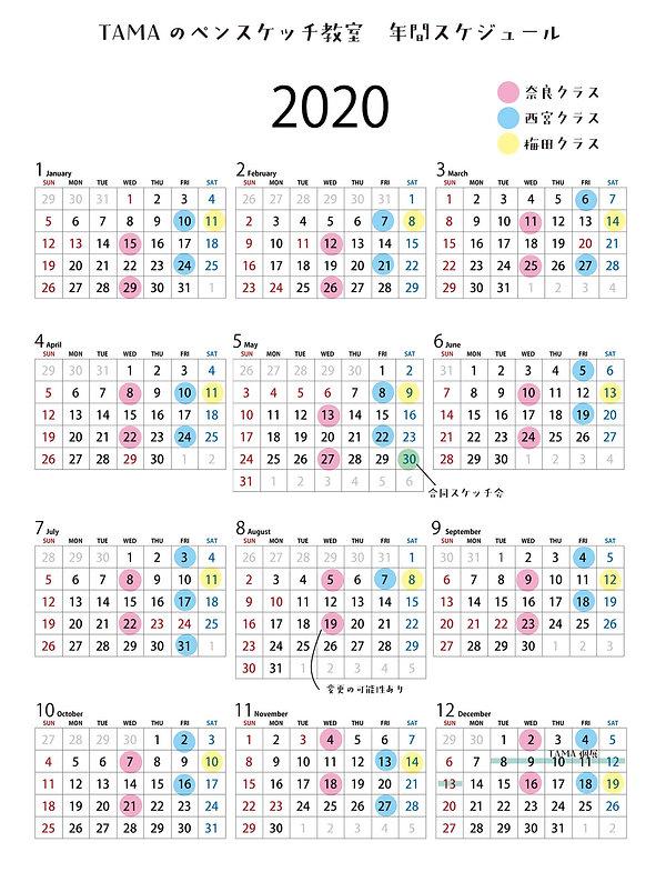 2020レッスンスケジュール.jpg