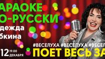 Караоке – концерт «Караоке по-русски #Веселуха»!