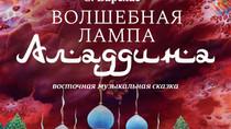 """""""Волшебная лампа Аладдина"""" - новогодняя премьера в Театре Сац"""