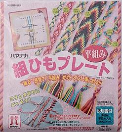 Kumihimo Kit - Plate