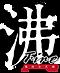 沸logo.png