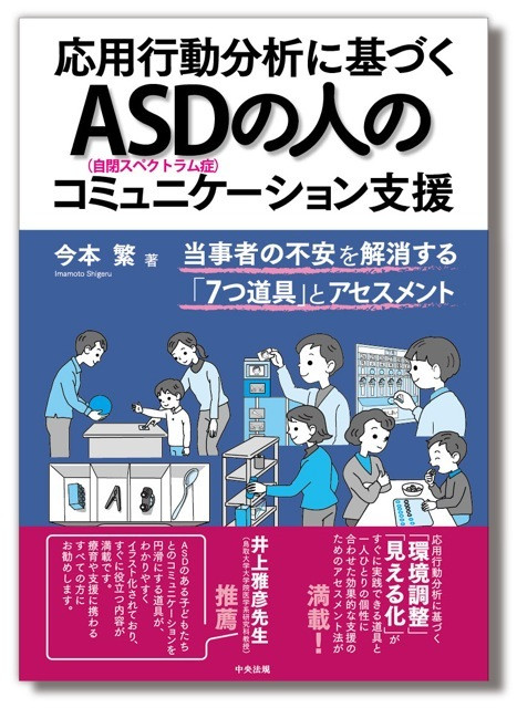 新刊本「応用行動分析に基づくASDの人のコミュニケーション支援」