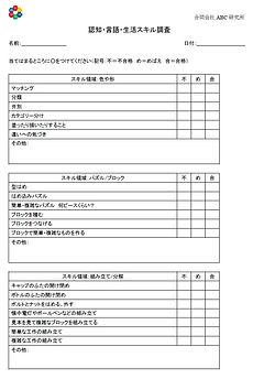 5.認知・言語・生活スキル調査.jpg