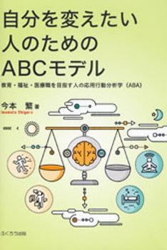 自分を変えたい人のためのABCモデル 教育・福祉・医療職を目指す人の応用行動分析学(ABA)