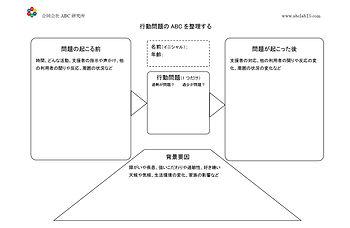 ABCマグマまとめフォーム.jpg