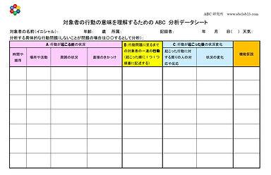 abc分析シート.jpg