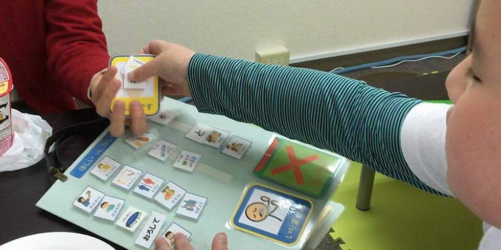 絵カードによる意思表出の指導法とABAを基にした発語を促す方法