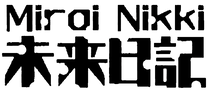 mirai-nikki-logo-png-4.png