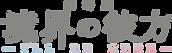 Kyoukai_no_Kanata_Ill_be_here_logo.png