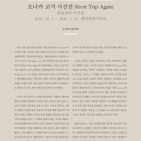 [예술부산] 리뷰 - 오나카 코지 사진전