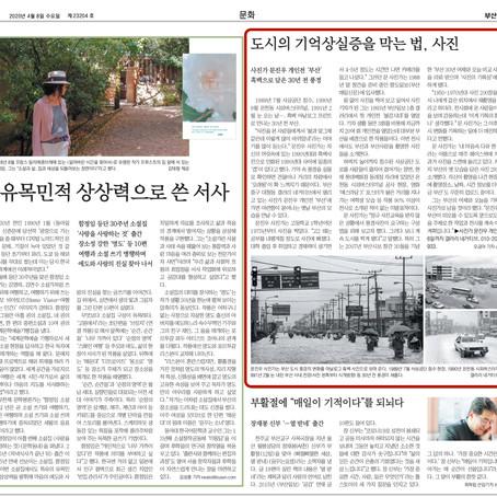 [부산일보] 도시의 기억상실증을 막는 법, 사진