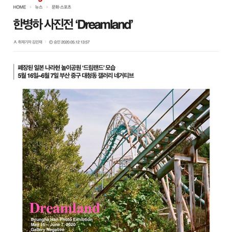 [뉴스아고라] 한병하 사진전 'Dreamland'