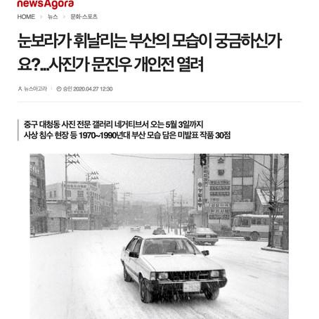 [뉴스아고라] 눈보라가 휘날리는 부산의 모습이 궁금하신가요? ...사진가 문진우 개인전 열려