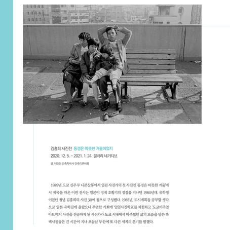 [예술부산] 리뷰 - 김홍희 사진전