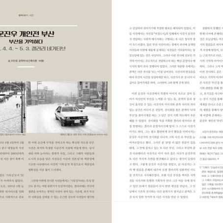 [예술부산] 문진우 개인전 리뷰