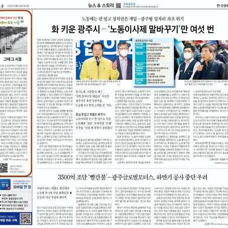 [한국경제신문] 사진이 있는 아침 - 그때 그 시절