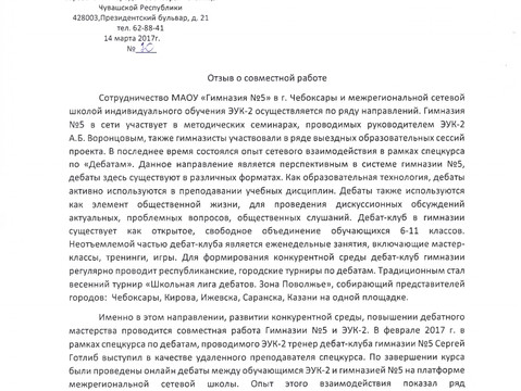 """Письмо-отзыв о сотрудничестве с МАОУ """"Гимназия №5"""""""
