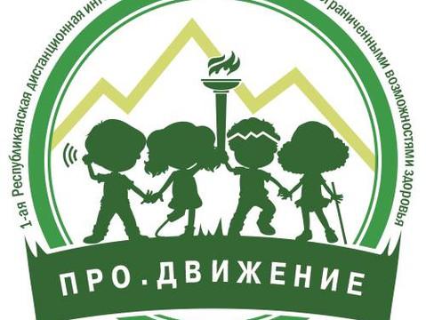 Олимпиада ПРО.ДВИЖЕНИЕ
