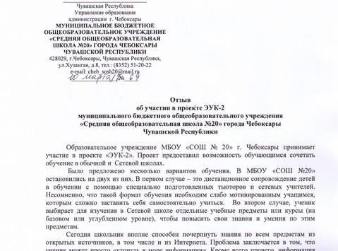 """Письмо-отзыв об участии МБОУ """"СОШ №20"""" в ЭУК-2"""