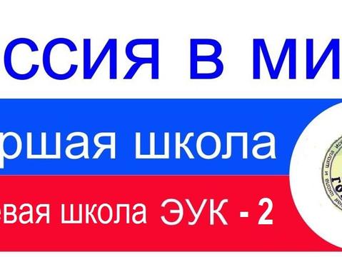 """""""Россия в мире"""" для Севастополя"""