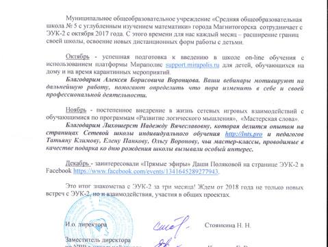 Отзыв о сотрудничестве Школы №5 в Магнитогорске
