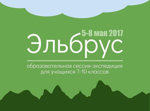 Сессия-экспедиция на Эльбрус