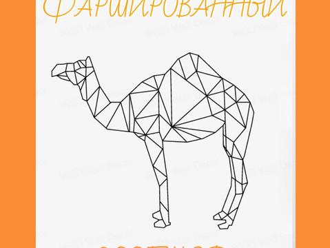 """Фаршированный верблюд или итоги проекта """"Газета"""""""