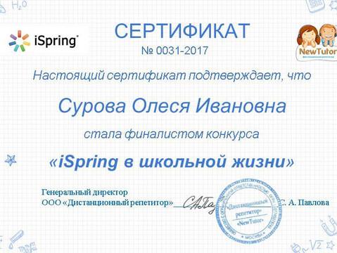 Поздравляем Олесю Сурову!