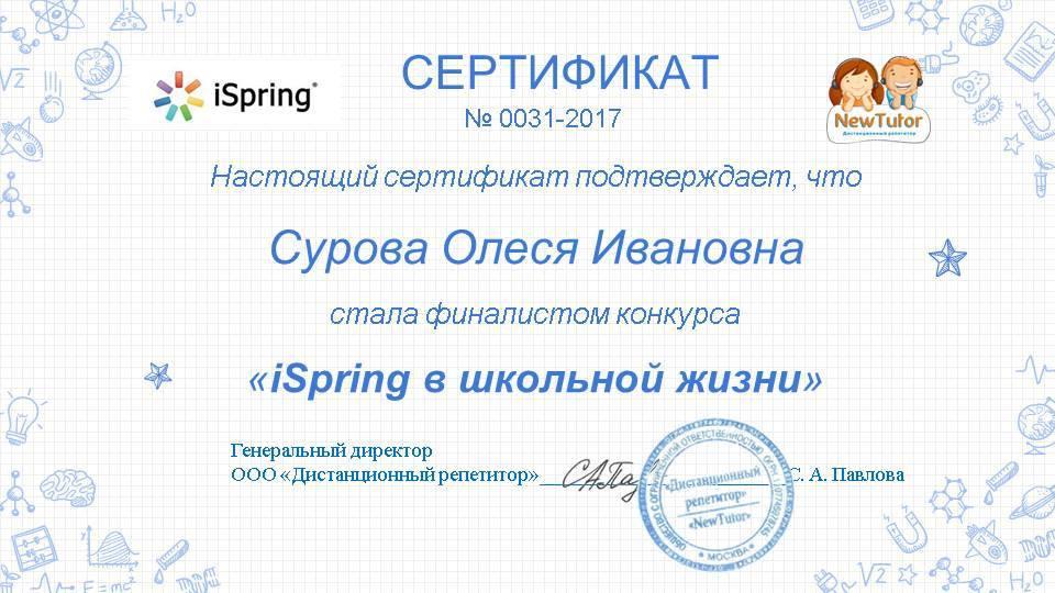 iSpring