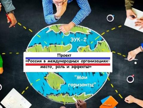 Проект «Россия в международных организациях»