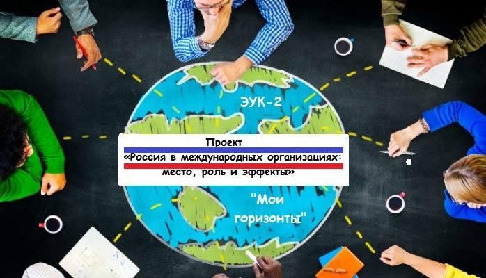 Россия в международных организациях