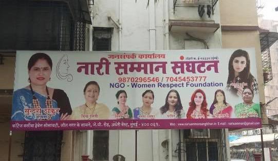 NGO banner in Versova