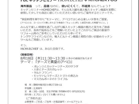 【8月】Fdcキッチンセミナー