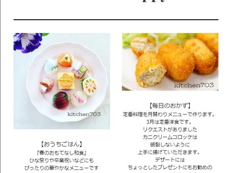メールマガジンとLINE@