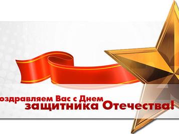 Поздравление защитников отечества с 23 февраля!