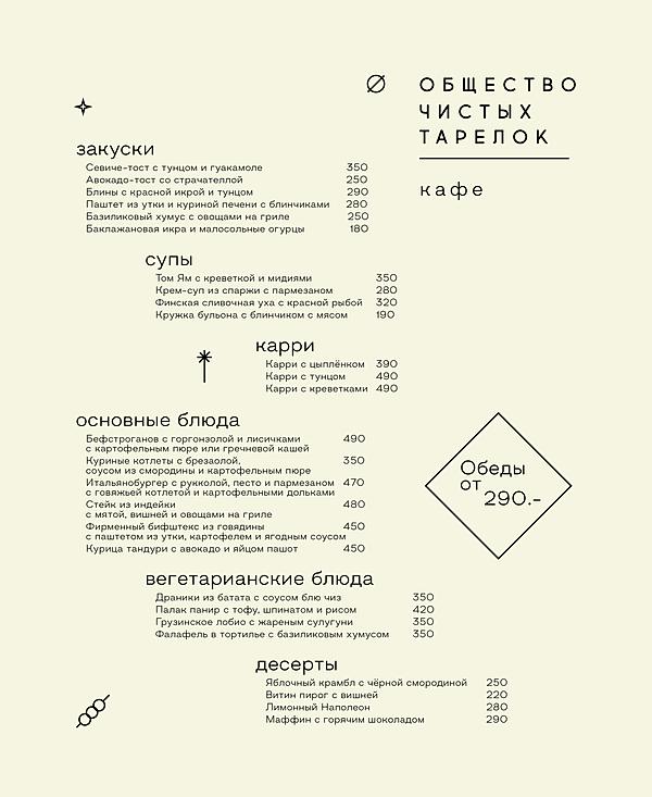 MENU_OCHT_STREET_50x40-02.png