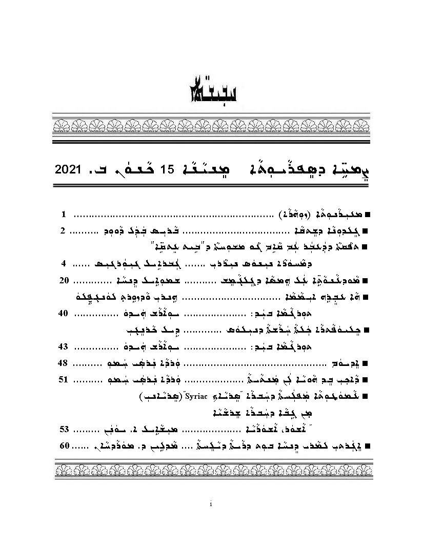 Simkhe 15 Contents_Page_1.jpg