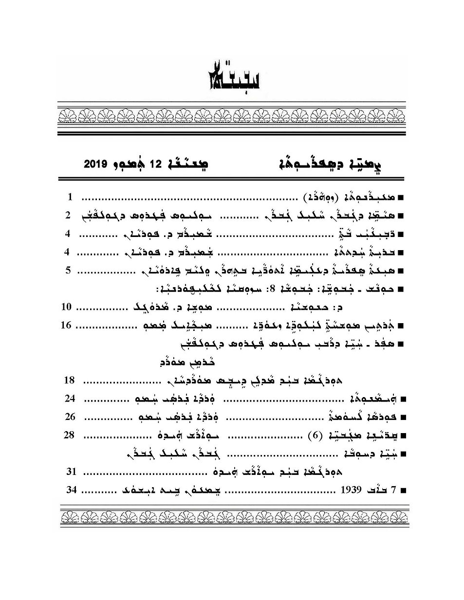 Simkhe Issue 12 Contents.jpg