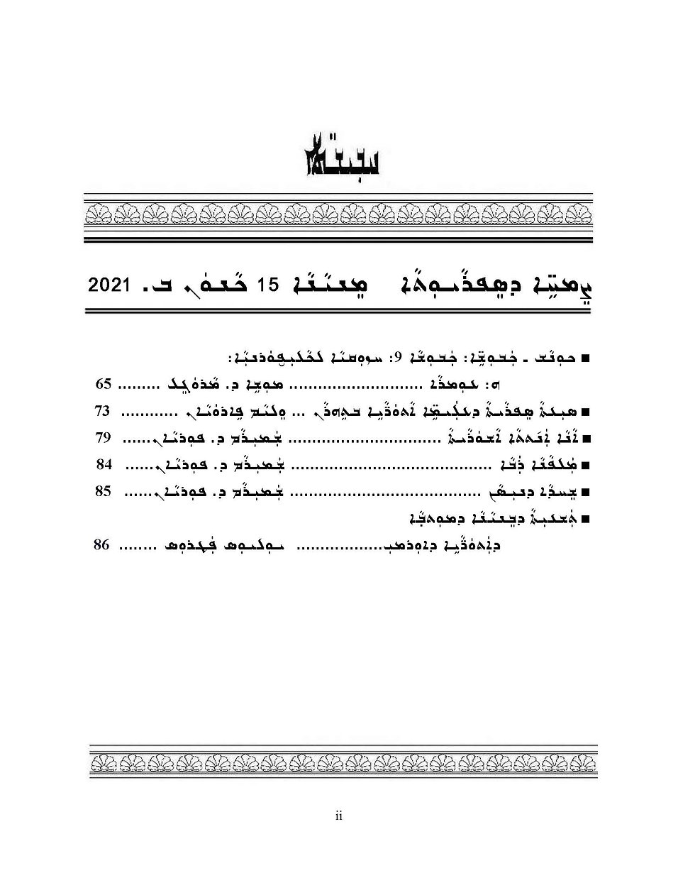 Simkhe 15 Contents_Page_2.jpg