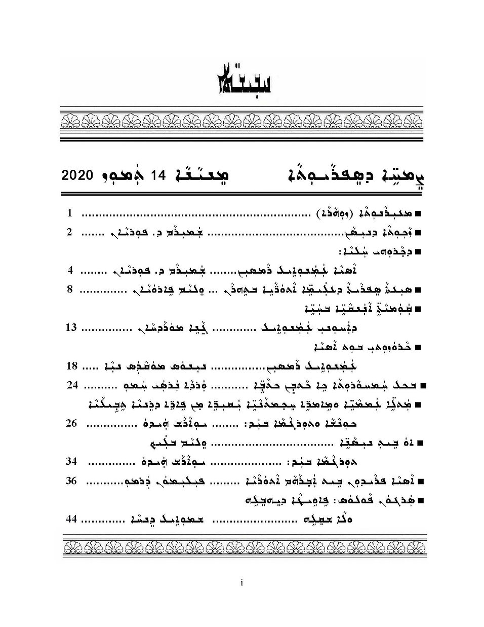 Simkhe 14 Contents_Page_1.jpg