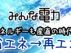 アースデイちゃんねる#9 公開!「エネルギーも産直の時代!省エネ→再エネ」
